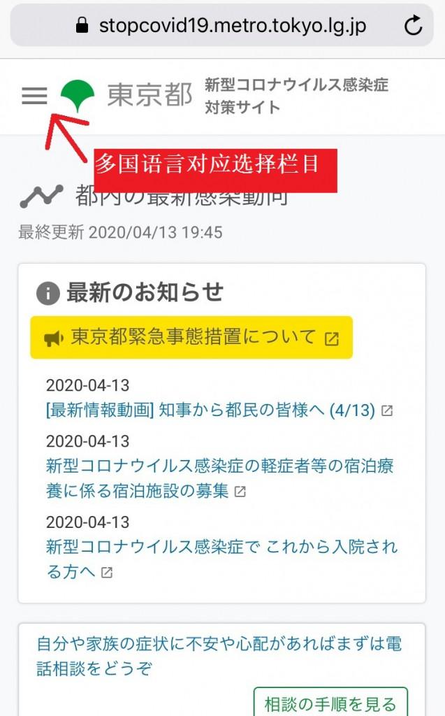 東京都多言語選択メニュー スマホ中文