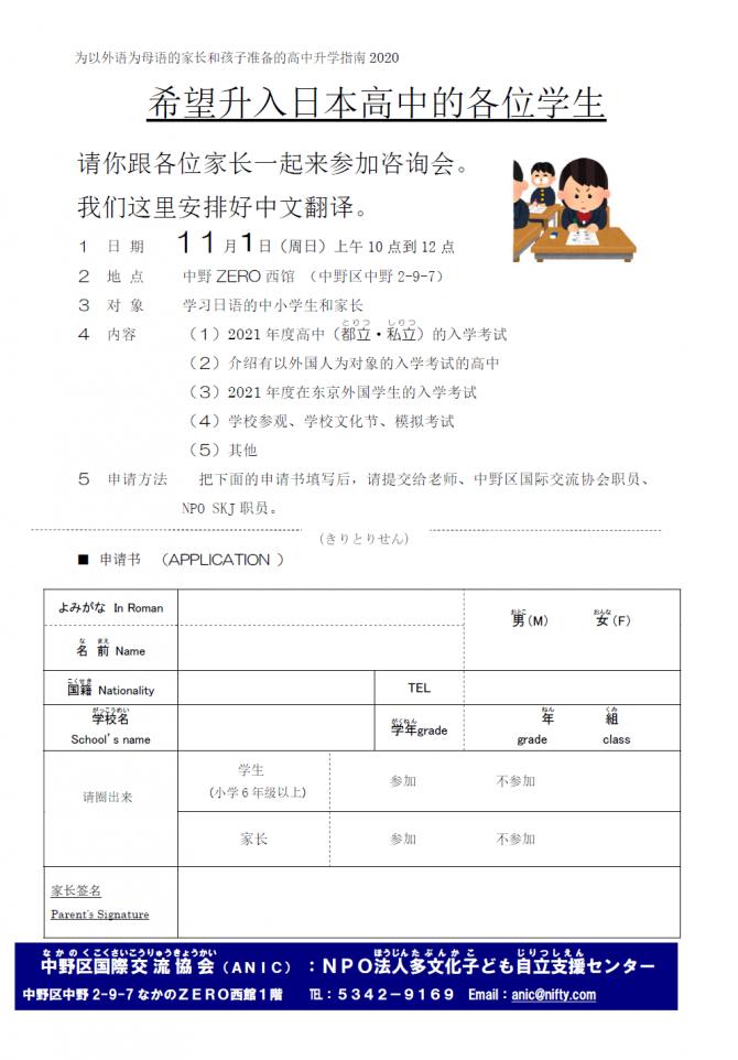 高校進学説明会 中国語