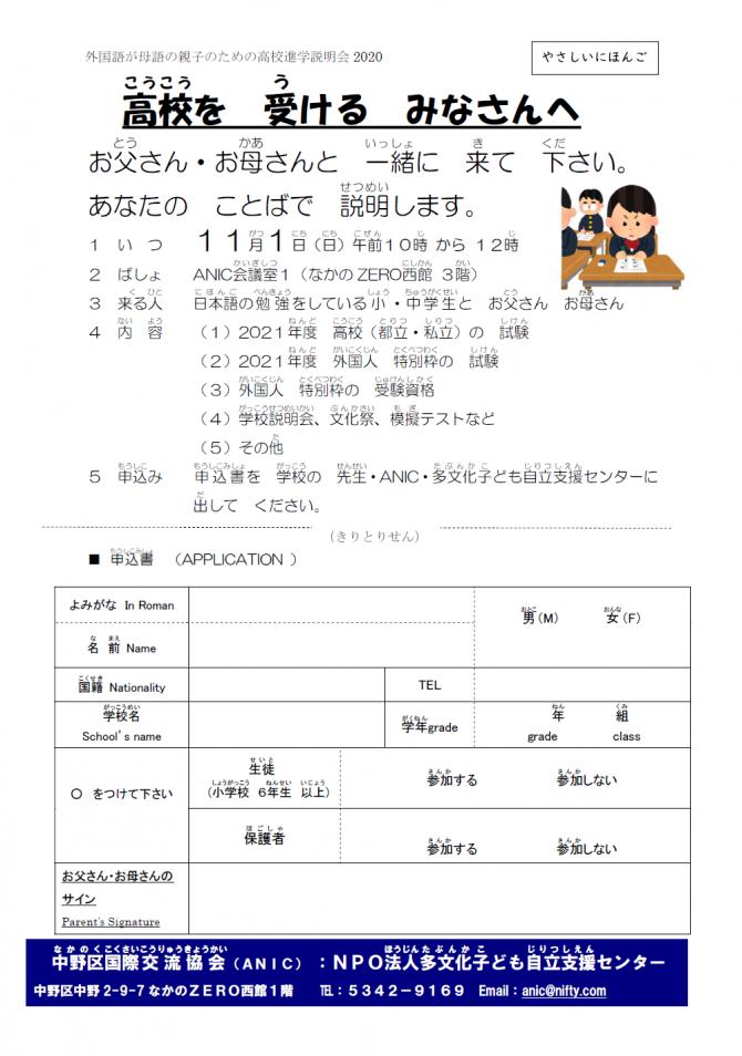 高校進学説明会 やさしい日本語