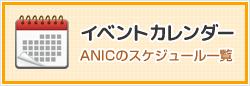 イベントカレンダー ANICのスケジュール一覧